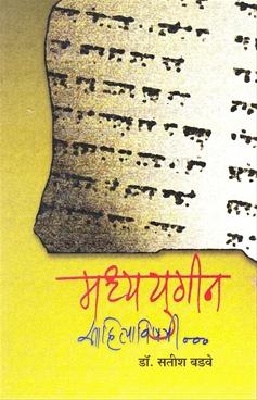 Madhyayugin Sahityavishayi...