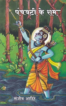 पंचवटी के राम