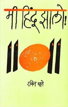 Me Hindu Jhalo