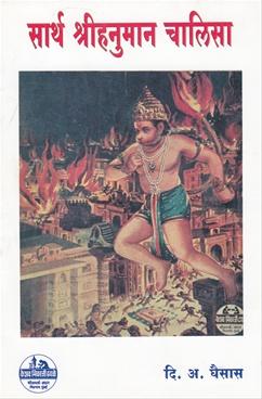 Sarth Shrihanuman Chalisa