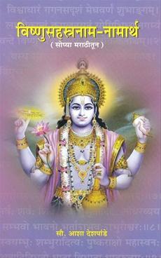 Vishnusahasranam Namarth