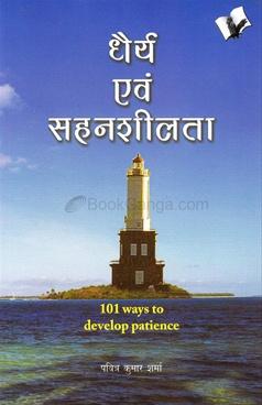 Dhairya Evam Sahansheelta (Hindi)