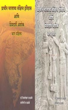 Prachin Bharatacha Sankshipt Itihas Ani Priyadarshi Ashok Bhag 1 Va 2
