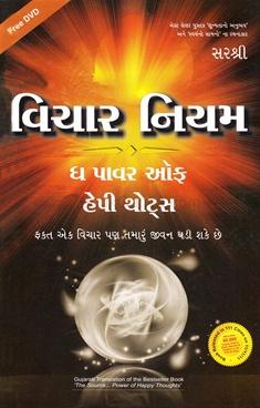 Vichar Niyam (Gujarati)