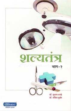 Shalyatantra 2