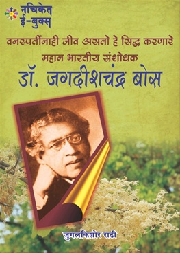 Dr. Jagdishchandra Bos