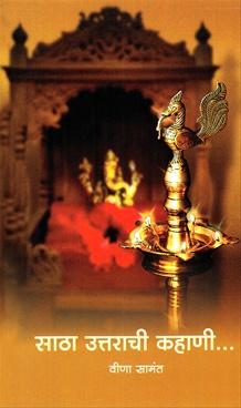 Satha Uttarachi Kahani