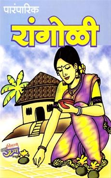 Paramparik Rangoli