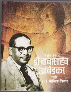 Dr. Babasaheb Ambedkar Yanche 101 Moulik Vichar