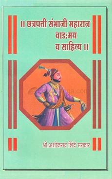 Chhatrapati Sambhaji Maharaj Vangmay Va Sahitya