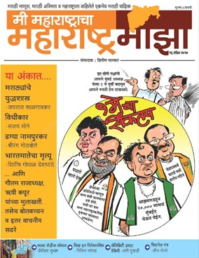 Maharashtra Maza 16 April 2010