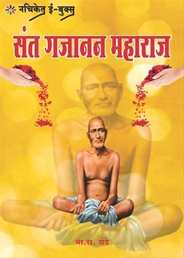 Sant Gajanan Maharaj