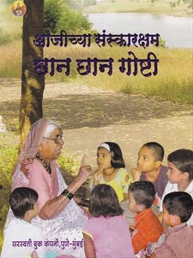 Aajichya Sanskarksham Chhan Chhan Goshti