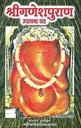 श्रीगणेशपुराण उपासना खंड : व्दादश दूर्वांकुर