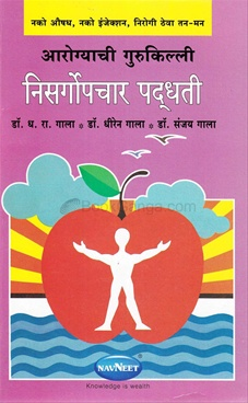 arogyachi gurukilli, Nisargopchar Paddhati