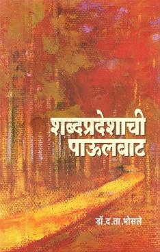 Shabdpradeshachi Paulvat