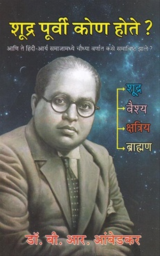 Shudra Purvi Kon Hote