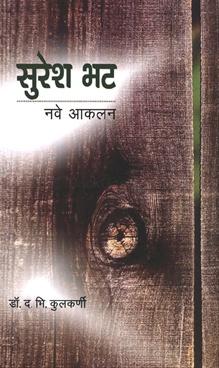 Suresh Bhat Nave Akalan