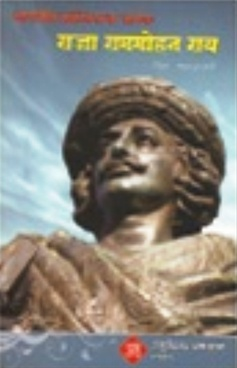 भारतीय प्रबोधनाचा जनक राजा राममोहन रॉय