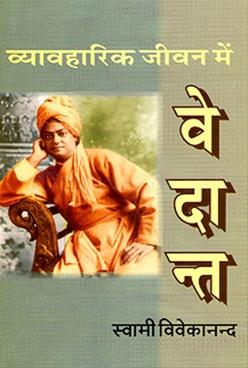 Vyavaharik Jivan Mein Vedanta