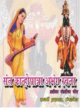 Sant Kanhopatra Abhang Rachana