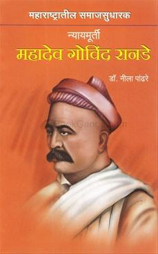 Nyamurti Mahadev Govind Ranade