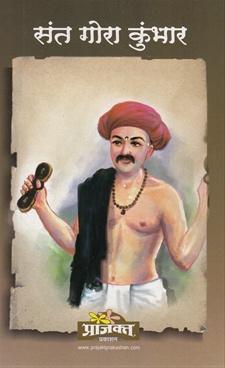Sant Gora Kumbhar