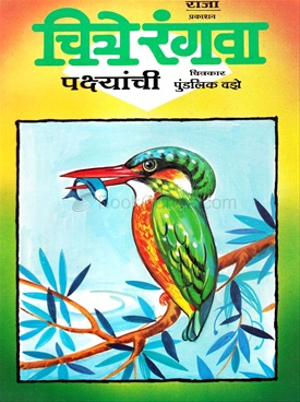 Chitre Rangva Pakshanchi