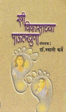 Srtivikasachya Paulkhuna