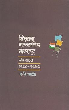 Visavya Shatkatil Maharashtra Khand 6