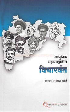 Adhunik Maharashtratil Vicharvant