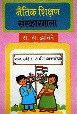 Dhwaj Sanhita Ani Dhwajvandan