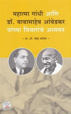 महात्मा गांधी आणि डॉ. बाबासाहेब आंबेडकर यांच्या विचारांचे अध्ययन