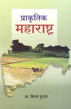 Prakrutik Maharashtra