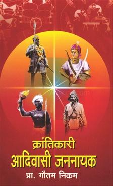 Krantikari Adivasi Jannayak