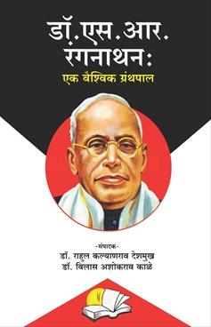 Dr. S. R. Rangnathan : Ek Vaishvik Granthpal