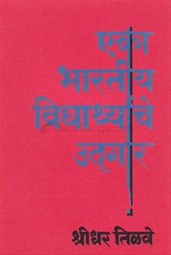 Eka Bharatiya Vidyarthyache Udgar