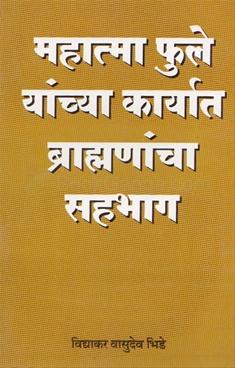 Mahatma Phule Yanchya Karyat Bramhanancha Sahbhag