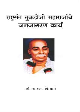 Rashtrasant Tukdoji Maharaj : Janjagaran Karya