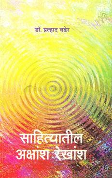 Sahityatil Akshansh Rekhansh