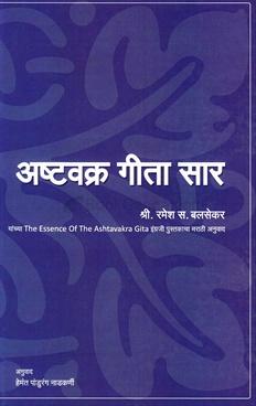 Ashtavakra Gita Sar