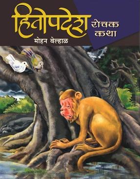 Hitopdesh Rochak Katha