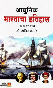Adhunik Bharatacha Itihas ( 1757 Te 1857 )