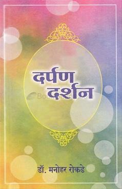 Darpan Darshan