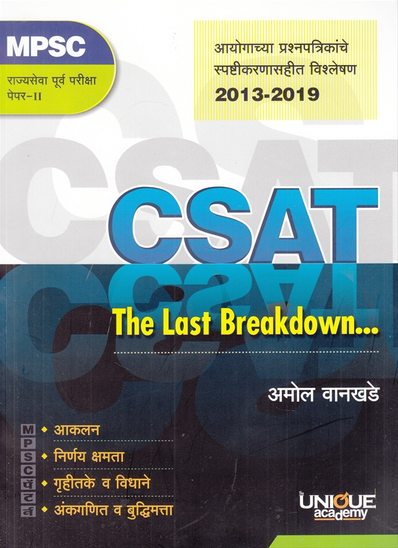 CSAT The Last Breakdown MPSC Purva Pariksha