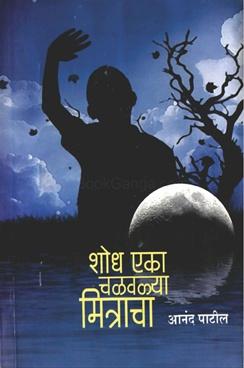 Shodh Eka Chalvalya Mitracha