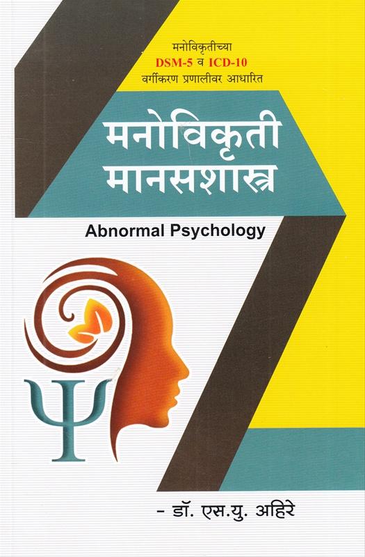 मनोविकृती मानसशास्त्र