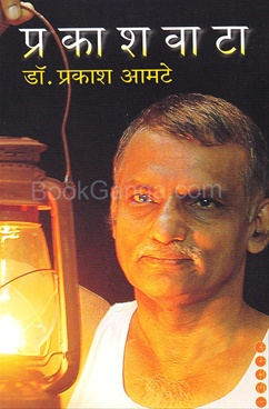 Prakashvata