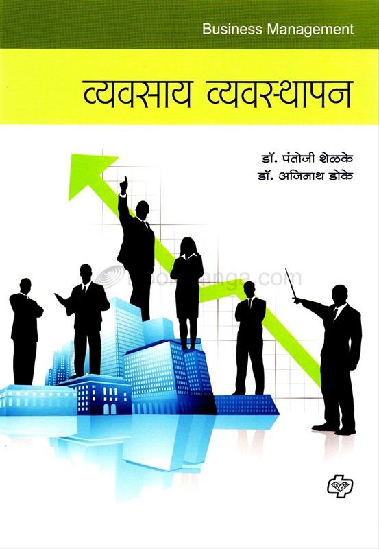 व्यवसाय व्यवस्थापन