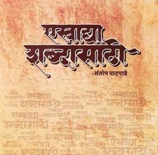 Ekhadya Shabdasathi
